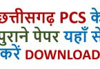 CGPSC Question Papers PDF | Download Prelims, Mains Sample Question Papers
