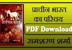 प्राचीन भारत का परिचय By रामशरण शर्मा Hindi PDF for Free Download