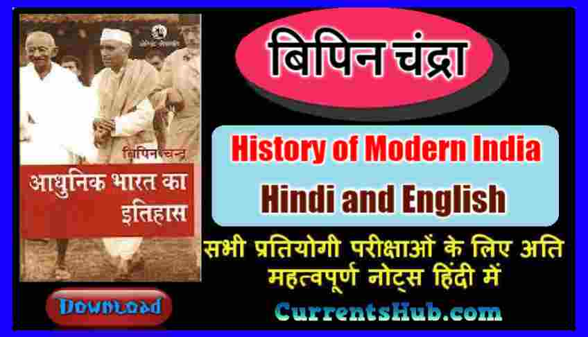 History of Modern India by Bipan Chandra PDF download