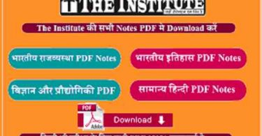IAS PCS UPPCS Indian Economics Notes Download In Hindi PDF