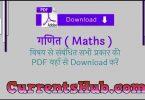 Maths PDF Notes in Hindi and English