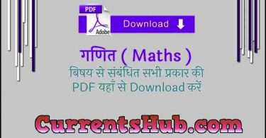 Maths PDF Notes in Hindi and English