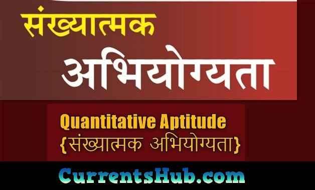 Sankhyatmak Abhiyogyata (संख्यात्मक अभियोग्यता)  Book PDF Download