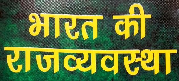 Bharat Ki Rajvayvastha by M Laxmikanth 6th Edition PDF Free Download