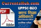 UPPSC BEO Previous Year Paper: BEO Exam Old Question Papers