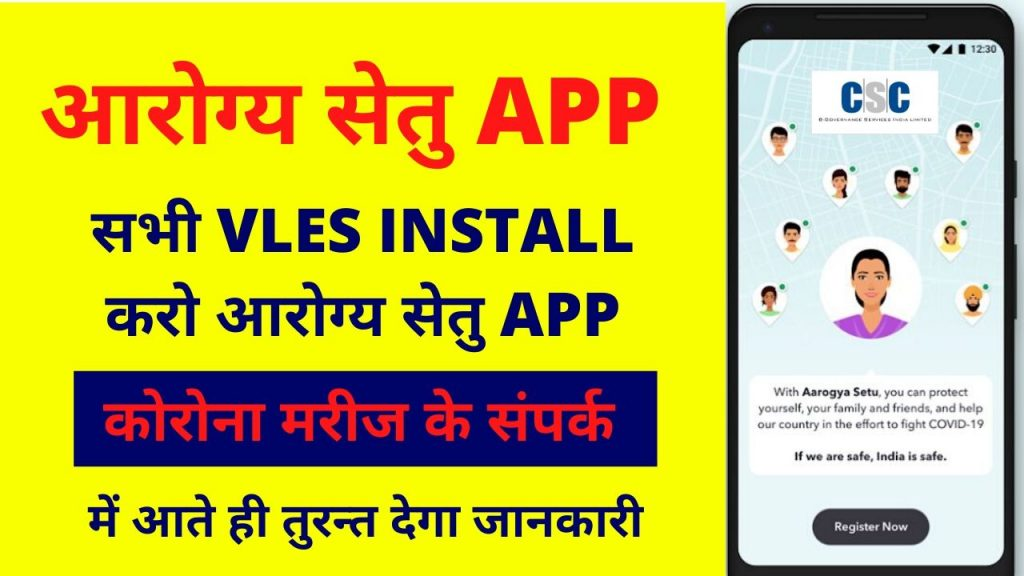 आरोग्य सेतु मोबाइल एप (Arogya Setu app) क्या है?