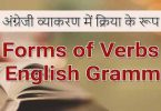 400+ Verb Forms List With Hindi Meaning | All Verb list V1,V2 and V3