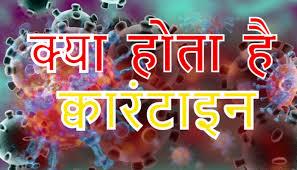 क्वारंटाइन मीनिंग इन हिंदी | Quarantine Meaning in Hindi