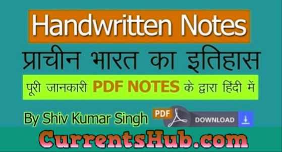 Ancient Indian History PDF Notes in Hindi By Sir Shiv Kumar Singh