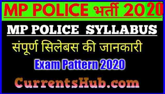 MP Police Constable Syllabus 2020  MP पुलिस कांस्टेबल  सिलेबस 2020