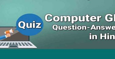 Computer mcq Pdf in Hindi and English Download
