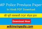 MP Police SI Previous Paper PDF Download