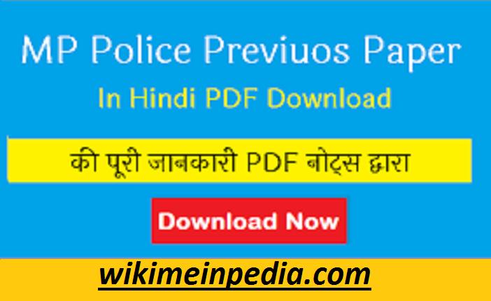 MP Police SI Previous Paper PDF Download