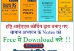 Drishti IAS GS Notes in Hindi PDF Download