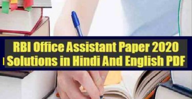RBI Office Assistant Paper 2020 Solutions in Hindi And English PDF