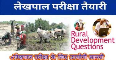 UP Lekhpal Rural Development Questions