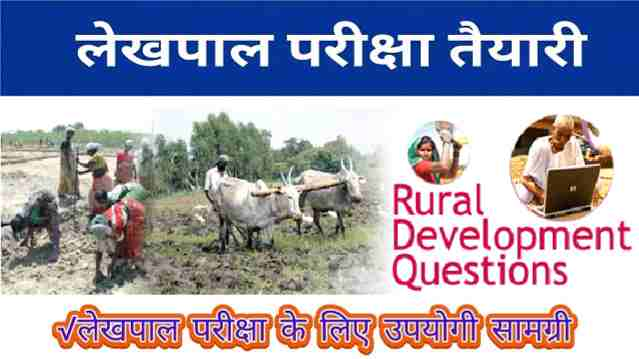 UP Lekhpal Rural Development Questions