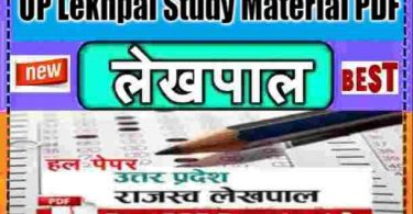UP Lekhpal Study Material PDF