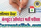 UPSSSC Computer Operator Solved Paper