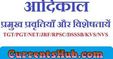आदिकाल की प्रमुख प्रवृत्तियाँ- Aadikal Ki Pravritiyan in Hindi
