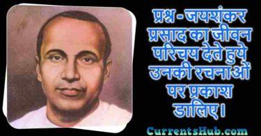 जयशंकर प्रसाद का जीवन परिचय (Jaishankar Prasad Biography in Hindi)