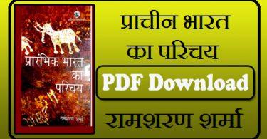 प्राचीन भारत का इतिहास (आर.एस.शर्मा) Hindi PDF Book