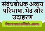 संबंधबोधक अव्यय (SAMBANDHBODHAK AVYAY) - परिभाषा, भेद और उदाहरण