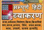 Hardev Bahri Hindi Vyakaran Book PDF