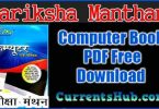 Pariksha Manthan Computer Book PDF Free Download