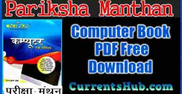 Pariksha Manthan Computer Book PDF Free Download
