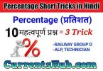 Percentage Short Tricks in Hindi