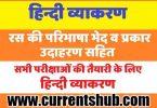 RAS IN HINDI Grammar PDF Download