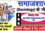 Tusharanshu Sharma Sociology Notes Free Download