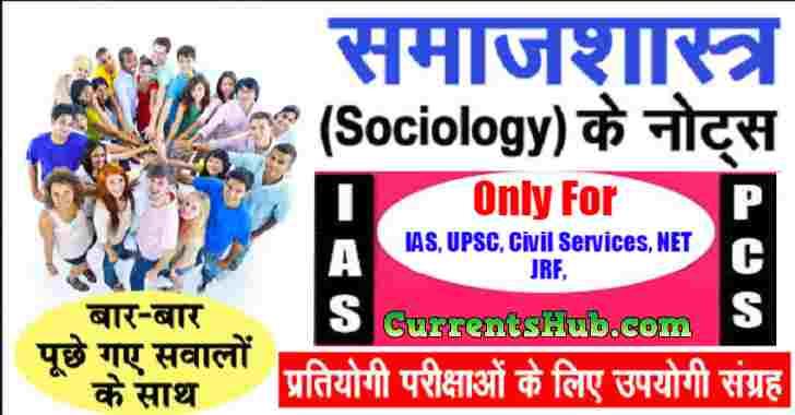 Tusharanshu Sharma Sociology Notes Free Download