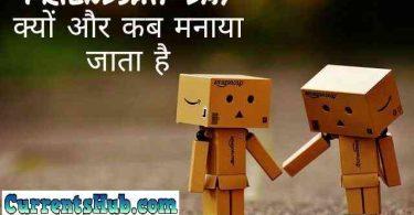 What is Friendship Day in Hindi-फ्रेंडशिप डे क्यों मनाते हैं?