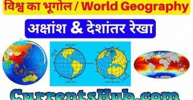 Akshansh aur Deshantar Rekha in Hindi-अक्षांश एवं देशांतर रेखाएं