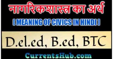नागरिकशास्त्र का अर्थ