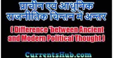प्राचीन एवं आधुनिक राजनीतिक चिन्तन में अन्तर