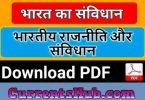 भारतीय राजनीति और संविधान pdf