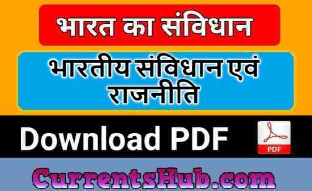 भारतीय संविधान एवं राजनीति