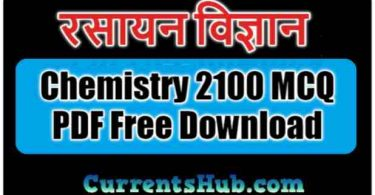 रसायन विज्ञान 2100 MCQ PDF