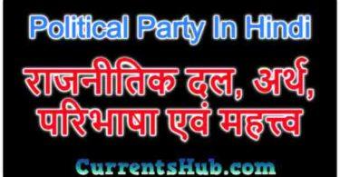 राजनीतिक दल, अर्थ, परिभाषा एवं महत्त्व