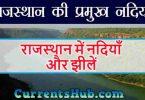 राजस्थान में नदियाँ और झीलें