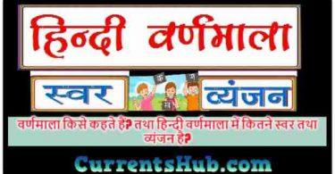 वर्णमाला किसे कहते हैं? तथा हिन्दी वर्णमाला में कितने स्वर तथा व्यंजन है?
