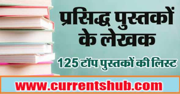 Books And Authors PDF Download In Hindi