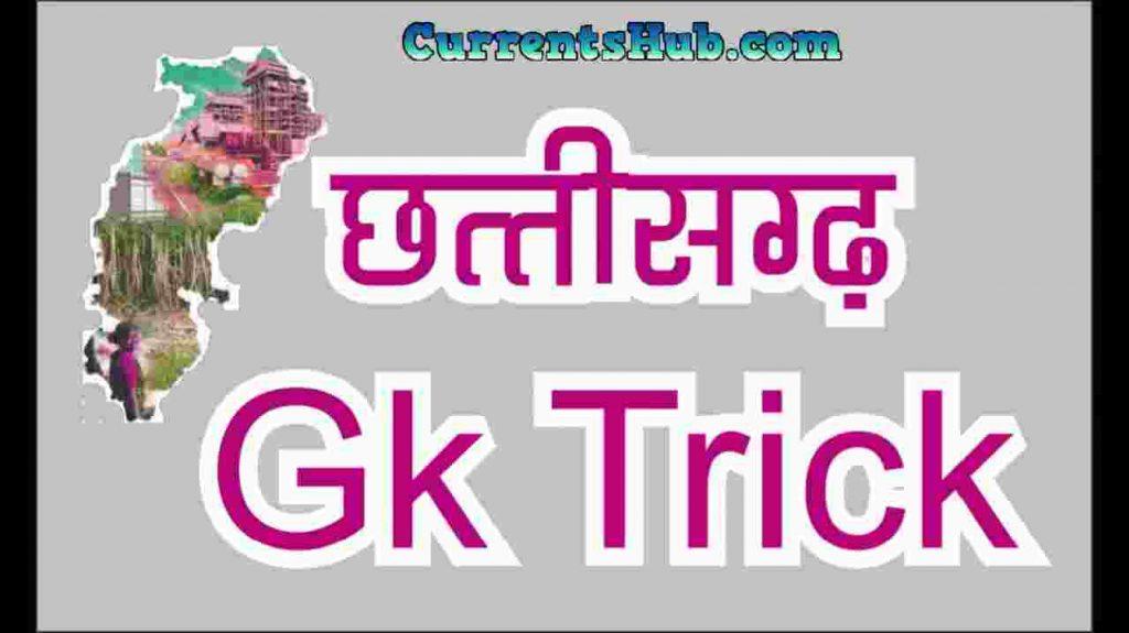 Chhattisgarh gk tricks in hindi