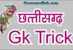 Chhattisgarh gk tricks in hindi