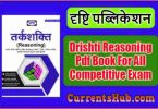 Drishti Reasoning book PDF