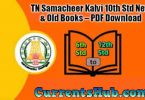 TN Samacheer Kalvi 10th Std New & Old Books – PDF Download