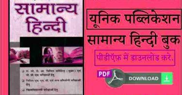 Unique Publication General Hindi Book PDF